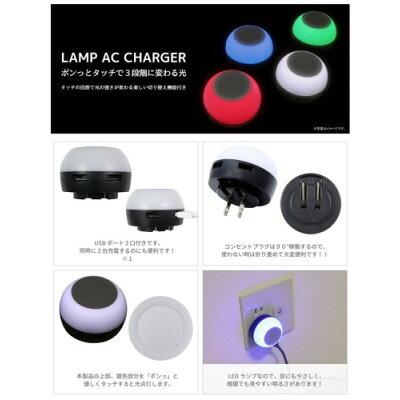 藤本電業 ランプAC充電器 CA-06WH