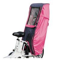 大久保製作所 スイートレインカバー 幼児座席用レインカバー後用 ピンク D-5RB