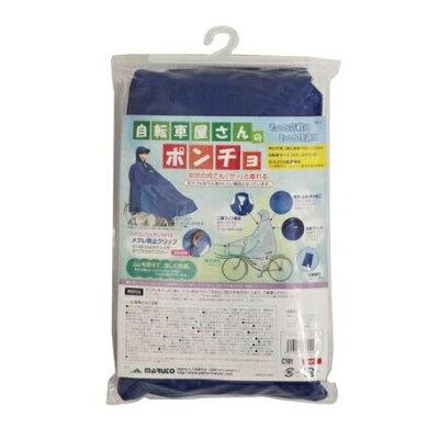 MARUTO 大久保製作所 D-3POOK 自転車屋さんのポンチョ 244-50105 ブルー
