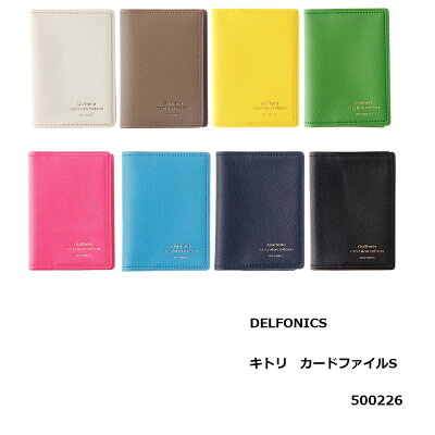 デルフォニックス キトリ カードファイル s グレージュ メーカー品番 500226-210