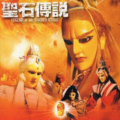「聖石傳説」オリジナル・サウンドトラック/CD/RCCA-2085