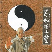 マスター・オブ・リアル・カンフー/大地無限 オリジナル・サウンドトラック/CD/RCCA-02103