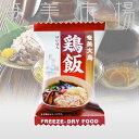 奄美大島海運酒造 フリーズドライ 鶏飯 10g