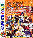 GB 麻雀 女王 GAMEBOY COLOR