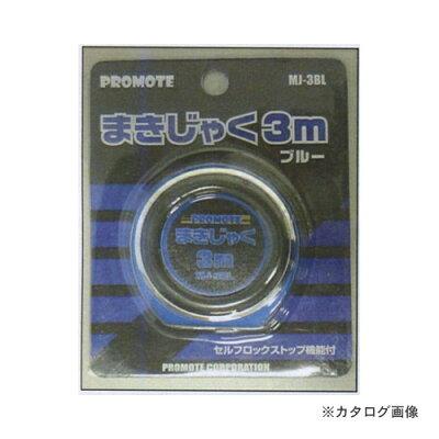 プロモート PROMOTE まきじゃく 3m(ブルー)  MJ-3BL
