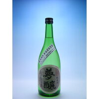 夢醸 純米酒 720ml