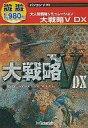 メディアカイト 遊遊 大戦略V DX