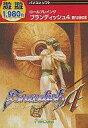 遊遊 ブランディッシュ 4 眠れる神の塔