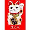 ポストカード 招き猫 赤地 NP89