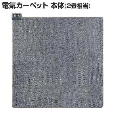 電気カーペット 接結タイプ 2畳用 VWU2013(1台)