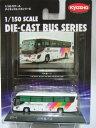 1/150 ダイキャストバスシリーズ 川中島バス