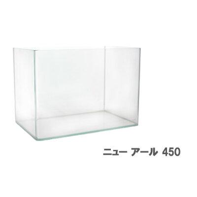 ニューアール450(45×28×32cm)45cm水槽(単体)