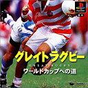 グレイトラグビー 〜ワールドカップへの道〜復刻版