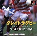 PS one Books グレイトラグビー〜ワールドカップへの道〜