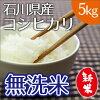 石川県産 コシヒカリ 無洗米 10kg5kg×2 SSS02P20Jan17