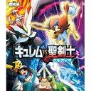 劇場版ポケットモンスター ベストウィッシュ「キュレムVS聖剣士 ケルディオ」/Blu-ray Disc/SSXX-1