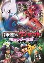 劇場版ポケットモンスター ベストウイッシュ 神速のゲノセクト ミュウツー覚醒/DVD/SSBX-2552