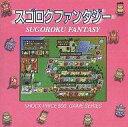 Win95/98 CDソフト スゴロクファンタジー