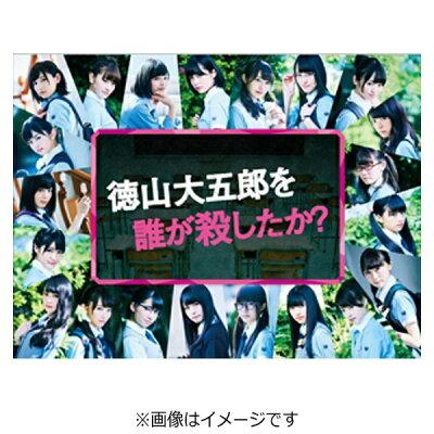 徳山大五郎を誰が殺したか?/Blu-ray Disc/SSXX-51