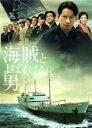 海賊とよばれた男 (岡田准一) DVD