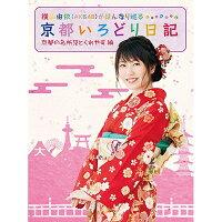 横山由依(AKB48)がはんなり巡る 京都いろどり日記 第1巻「京都の名所 見とくれやす」編/Blu-ray Disc/SSXX-22