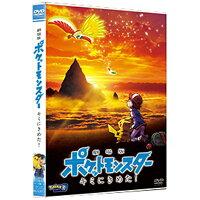 劇場版ポケットモンスター キミにきめた!(通常盤)/DVD/SSBX-2562