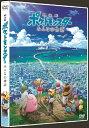 劇場版ポケットモンスター みんなの物語/DVD/SSBX-2563