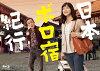 日本ボロ宿紀行 Blu-ray BOX/Blu-ray Disc/SSXX-161
