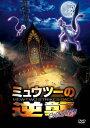 ミュウツーの逆襲 EVOLUTION/DVD/SSBX-2564
