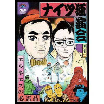 ナイツ独演会 エルやエスの必需品/DVD/SSBX-2673