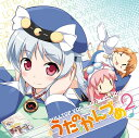 CD PULLTOP VOCAL COLLECTION2 うたのかんづめ2 PULLTOP