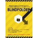 PCソフト BLINDFOLDER ゾイン
