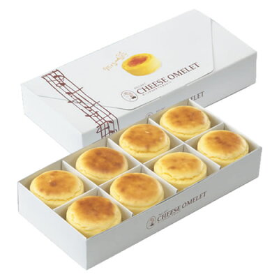 モーツァルト チーズオムレット 8個