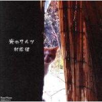 光のワルツ/CDシングル(12cm)/KNMN-05415