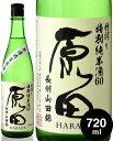 原田 純米酒 無濾過生原酒 720ml