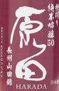 原田 純米吟醸 1.8L