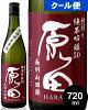 原田 純米吟醸 無濾過生原酒 720ml