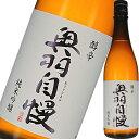 小倉 清酒奥羽自慢純米吟醸醇辛 720ml