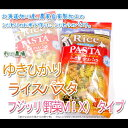 「市川農場」さんの北海道野菜の天然カラー「ライスパスタ・フジッリ(野菜MIX)タイプ」 1袋(