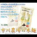 「市川農場の米麺」 1袋