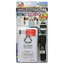 リチウムポリマー内蔵AC充電器 ACLK-01W