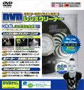 DVDレンズクリーナー 「永久使用可能」ラウダレンズリフレッシャーXL-7900 ブルーレイ対応!PS3にも使える! (Lauda)ラウダ