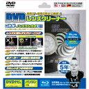 Lauda  DVD用レンズクリーナー XL-790