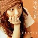 夕暮れワルツ/CD/CJCD-6010