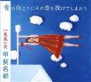 青の向こうにその恋を投げてしまおう/夏嵐の夜/CDシングル(12cm)/XNCF-30003