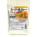 スープの素 カレー 22g×3袋