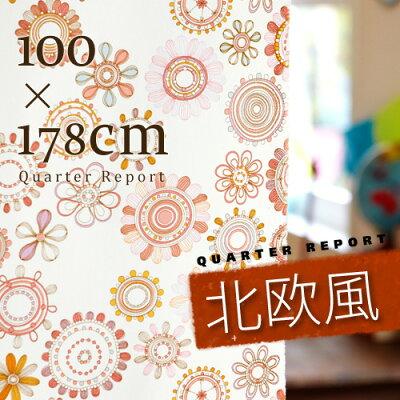 クォーターリポート ドレープカーテン アルザス (100×178cm) QUARTER REPORT Alsace 【 カーテン 北欧 ピンク 】  (T)