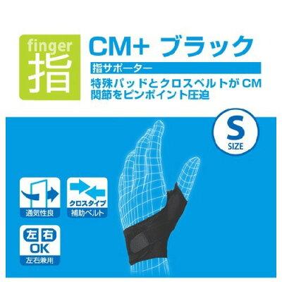 CM+(シーエムプラス) ブラック S 1239(1枚入)