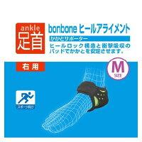 bonbone ヒールアライメント ブラック 右M 3923(1枚入)