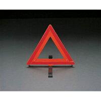 エスコ ESCO EA983FR-30  三角安全標識